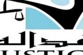 كوب 22 /بلاغ صحفي : جمعية عدالة من اجل الحق في محاكمة عادلة و المندوبية الوزارية المكلفة بحقوق الإنسان