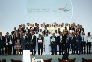 الوكالة المغربية للنجاعة الطاقية تحصد الجائزة الأولى للطاقة بالإمارات