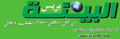 جريدة البيئة بريس – المملكة المغربية