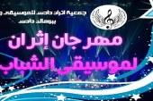 مهرجان إثران الجهوي لموسيقى الشباب  بومالن دادس تستقطب فرقا شبابية من مختلف مناطق جهة درعة تافيلالت