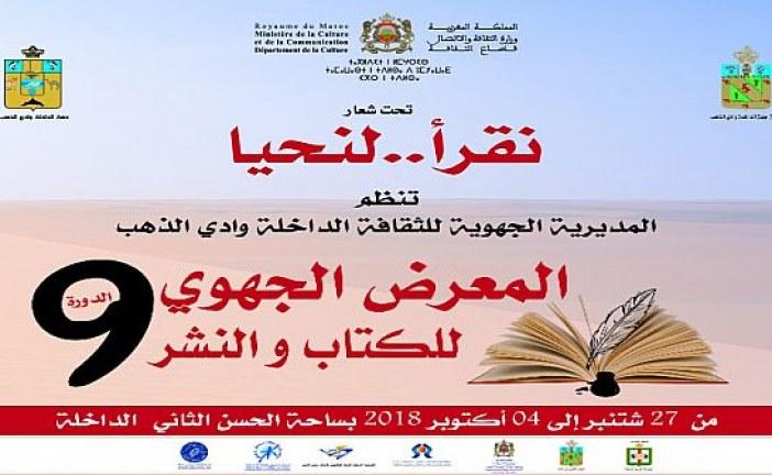بلاغ المعرض الجهوي للكتاب لجهة الداخلة واد الذهب مدينة الداخلة من 27 شتنبر إلى 04 أكتوبر2018