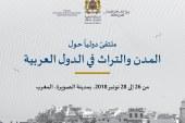 بيان صحفي:   الملتقى الدولي حول المدن والتراث في الدول العربية يبدأ أعماله يوم الأثنين القادم   مدينة الصويرة العتيقة، المغرب (28-26 تشرين الثاني /  نوفمبر 2018)
