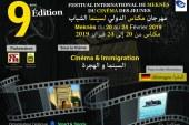 """مهرجان مكناس الدولي لسينيما الشباب في دورته التاسعة تحت عنوان  """"السينما والهجرة"""""""