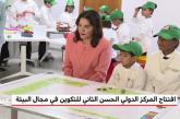 COMMUNIQUE DE PRESSE :Célébration de la 39ème édition de la Journée Mondiale de l'Alimentation (JMA) au Maroc