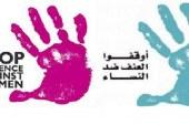 اتحاد العمل النسائي فرع الرباط،:ندوة تفاعلية حول قضايا العنف ضد النساء