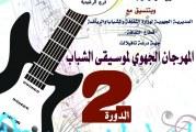 الرشيدية: تحتضن فعاليات  المهرجان الجهوي لموسيقى الشباب النسخة الثانية