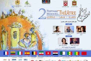 مهرجان مكناس للمسرح ينطلق بتكريم نجوم الخشبة العربية