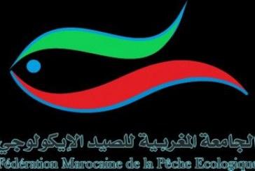 """جامعة الصيد الإيكولوجي تثمن الاستراتيجية الجديدة """"غابات المغرب"""""""