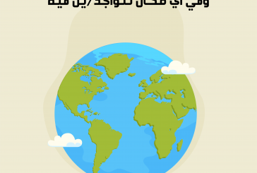 """في الذّكرى الخمسين ليوم الأرض تم اختيار """"العمل من أجل المناخ"""" موضوع العام!"""
