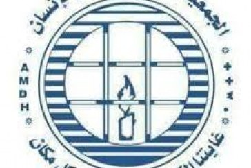 الجمعية المغربية لحقوق الإنسان: عدم احترام مصانع طنجة لإجراءات الوقاية فاقم الوضع الوبائي
