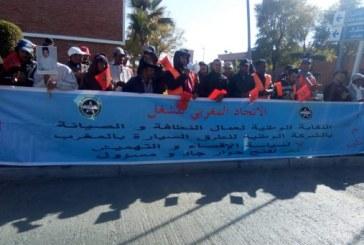 عمال الصيانة بالطرق السيارة يخوضون اعتصاما مفتوحا وإضرابا عن العمل
