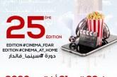 تنظيم مهرجان الرباط الدولي لسينما المؤلف عن بعد عبر شبكة النت