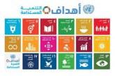 إطلاق مشروع لدعم تنفيذ أجندة 2030 للتنمية المستدامة في المغرب