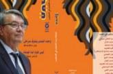 """بيت الشعر في المغرب يصدر العدد السابع والثلاثين من مجلته """"البيت"""