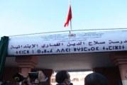 اطلاق اسم صلاح الدين الغماري على مدرسة عمومية بمكناس