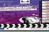 الدورة 11 لماستر كلاس السينما وحقوق الإنسان : تخصص للأعمال السينمائية للمخرجة المغربية إيزة جنيني