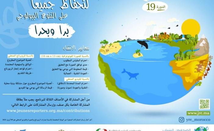 المسابقة الوطنية للصحفيين الشباب من اجل البيئة:   ثانوية أحمد الإدريسي التأهيلية بشفشاون تشارك في صنف الفيديو الصحفي.