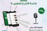 ماب :  إذاعة  الاخبار المغربية RIM