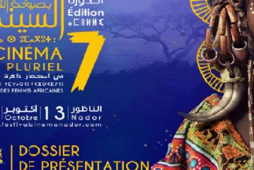 بلاغ حول الدورة السابعة  للمهرجان الدولي للسنة  لسينما الذاكرة المشتركة     الناظور