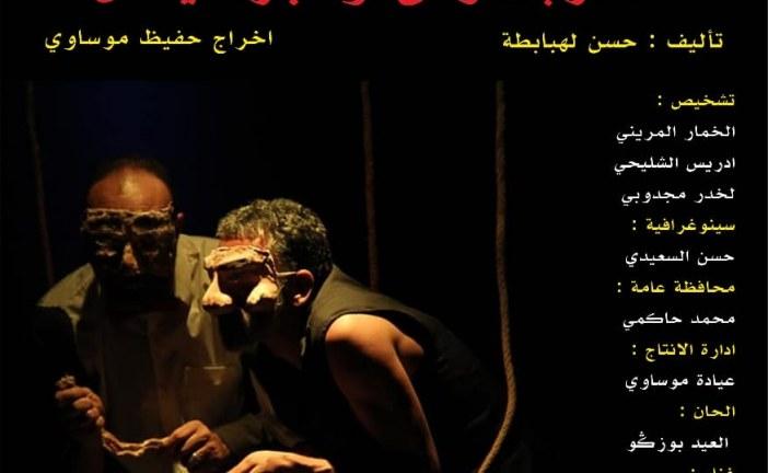 تحليل مسرحية الطربوش والبراميل بين لغة التشظي والحلم المعلق