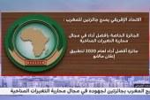 تتويج المغرب لجهوده في مجال محاربة التغيرات المناخية بإفريقيا