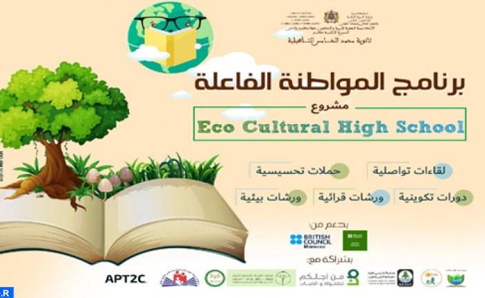 """مشروع """" الثانوية الثقافية كلميم"""" ..تنمية الحس القرائي والتحفيز على تحويل النفايات الى موارد للتنمية المستدامة"""