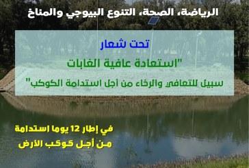 الإعلان عن تنظيم صبحية إيكولوجية بالغابة الحضرية الساكنية القنيطرة يوم الأحد 21 مارس 2021 من الساعة 10 صباحا إلى حدود الثانية بعد الزوال.