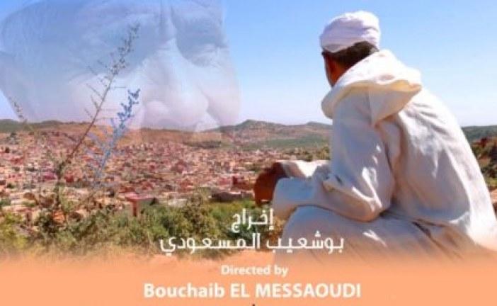 """الفيلم الوثائقي المغربي """"أمغار"""" للمخرج بوشعيب المسعودي يتبارى على جوائز مهرجان الأقصر للسينما الافريقية."""