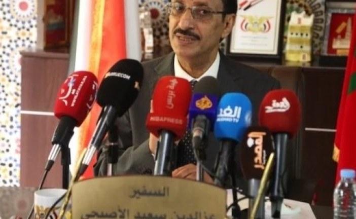 سفير اليمن بالمغرب: نخشى من تعميم إيران نموذج ميليشيا الحوثي على بقية المنطقة العربية