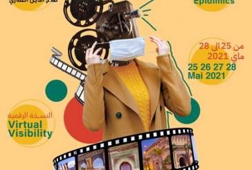 تكريم الروح الاعلامي صلاح الدين الغماري في الدورة 11 لمهرجان مكناس الدولي لسينيما الشباب