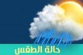 زخات رعدية محليا قوية اليوم الأربعاء وغدا الخميس بعدد من أقاليم المملكة