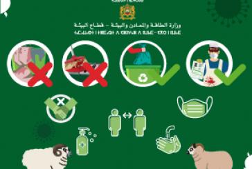 """قطاع البيئة: حملة تحسيسية تحت شعار """"عيد مبارك نظيف""""."""