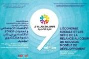 مداغ .. تنظيم الدورة التاسعة للقرية التضامنية الخاصة بالإقتصاد الاجتماعي